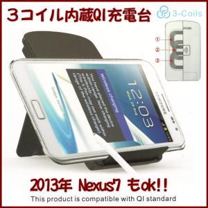 Qi 充電器 QI-MC05B3 縦置き可能 3コイル|shins