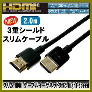 HDMIケーブル スリム 2.0m 黒 イーサネット対応 Ver1.4b 認証 200cm|shins
