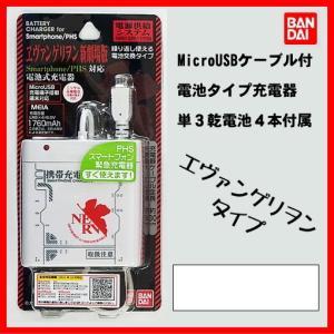 モバイルバッテリー 電池タイプ エヴァンゲリヲン 電池交換タイプ 電池付|shins