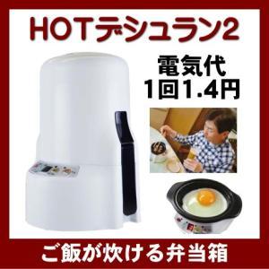 炊飯器 調理ができる 弁当箱 1合 HOTデシュラン2 白 HOTデシュラン2 HDS-2|shins