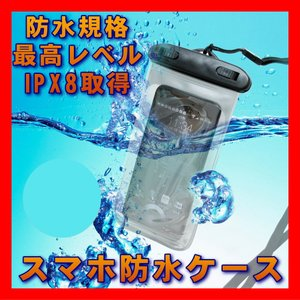 スマホ用防水ケース IPx8 iPhone6s iPhone5S Xperia Z L 1 2 F Galaxy Note 3 S5|shins