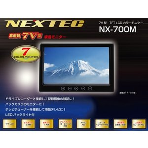 7V型液晶モニター NX-700M 保証1年付 NEXTEC ネクステック 7インチ 液晶 モニター 基台付|shins