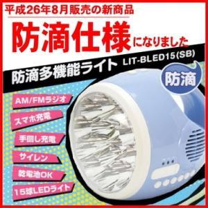 防滴 防災 非常用 多機能 LEDライト マンボウ LIT-BLED15(SB) LED 懐中電灯 FM AM ライト ラジオ 充電 手回し 携帯充電 防災グッズ ダイナモ 防水 ソリッ|shins