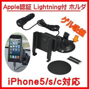 ライトニングケーブル付き 吸盤ホルダー ゲル吸盤 Apple認証品 MFI認証 Lightningケーブル AL203 セイワ|shins