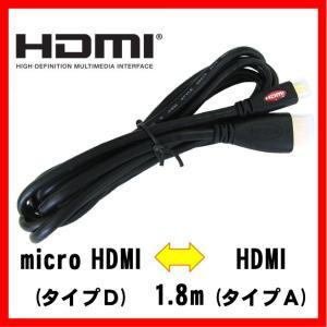 microHDMIケーブル 1.8m Ver.1.4対応 HDMI HDMI (タイプA) - Micro HDMI (タイプD) AV機器 デジカメ スマートフォン マイクロ|shins
