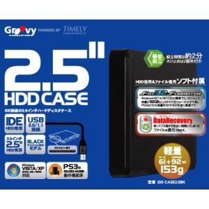 HDDケース IDE 2.5インチ IDE-CASE2.5bk 黒 shins