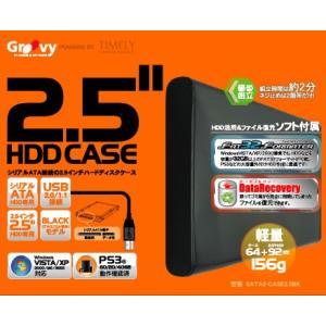 HDDケース SATA 2.5インチ SATA2-CASE2.5bk 黒|shins