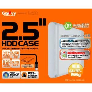 HDDケース SATA 2.5インチ SATA2-CASE2.5SL 銀|shins
