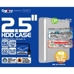 HDDケース IDE 2.5インチ IDE-CASE2.5SL 銀|shins