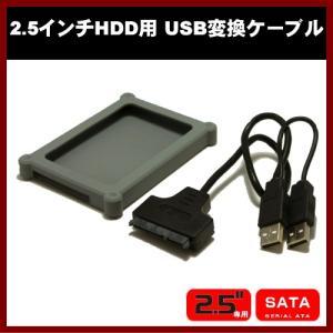 SATA2.5インチ HDD専用 USB変換ケーブル SATA-CABLE2.5 SATA 2.5HDD USB2.0 shins