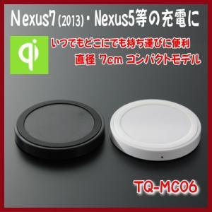 Qi 充電器 TQ-MC06 丸型 非接触|shins
