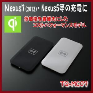 Qi 充電器 TQ-MC07 長方形|shins