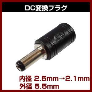 DCコネクター変換プラグ 2.5mmメス=>2.1mmオス SC-9204 DCプラグ C-00590|shins