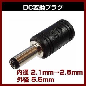 DCコネクター変換プラグ 2.1mmメス=>2.5mmオス SC-9223 DCプラグ C-00179|shins