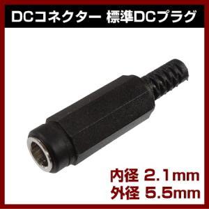 DCコネクター 2.1mm標準DCジャック 中継用 SJ-077N 外径:5.5mmΦ 内径:2.1mmΦ DCプラグ C-06343|shins