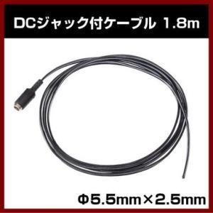 DCコネクター (C-06589) DCジャック付ケーブル1.8m (2.5mm) DCプラグ|shins