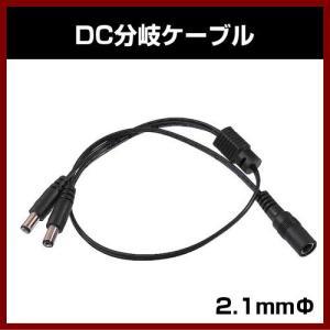 DCコネクター (C-06723) 2.1mmΦDC分岐ケーブル (DCプラグ)|shins