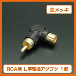 RCA L字変換アダプタ L字用RCAアダプタ|shins