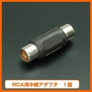 RCA中継アダプタ 中継用RCAアダプタ AVケーブル中継用アダプタ RCAケーブル中継アダプタ|shins