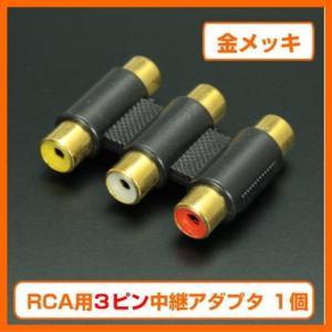 RCA用3ピン中継アダプタ 中継用RCA3ピンアダプタ|shins