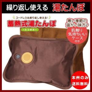 湯たんぽ 蓄電式 フリース素材 専用 ケース付 充電式 洗えるカバー付き 冷え性|shins