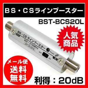 アンテナ BS・CS ラインブースター (20dB) 室内用|shins