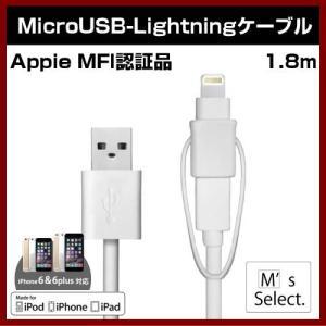 Lightningケーブル 1.8m MS-LIM18-WH MFI|shins