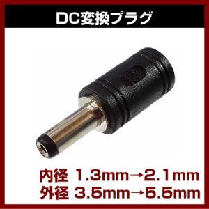 DCコネクター変換プラグ 1.3mmメス=>2.1mmオス SC-9202 DCプラグ C-00087|shins