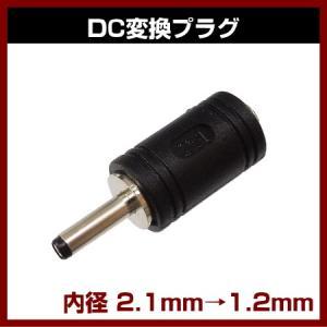 DCコネクター変換プラグ 2.1mmメス=>1.2mmオス SC-9173 DCプラグ C-06945|shins