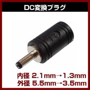 DCコネクター 変換プラグ 2.1mmメス=>1.3mmオス SC-9183 DCプラグ C-00088|shins