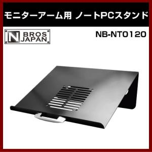 モニターアーム用 ノートPCスタンド NB-NT0120 NBROS shins
