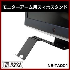 モニターアーム用 スマホスタンド NB-TA001 NBROS shins