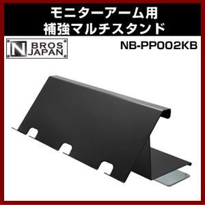 モニターアーム用 マルチスタンド NB-PP002KB NBROS shins