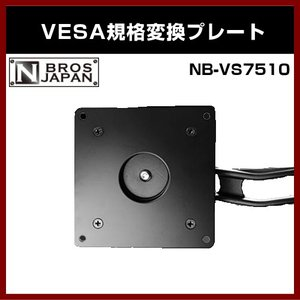 VESA変換プレート NB-VS7510 NBROS|shins