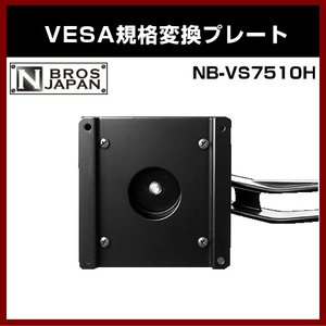 VESA変換プレート NB-VS7510H NBROS|shins