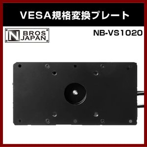 VESA変換プレート NB-VS1020 NBROS|shins