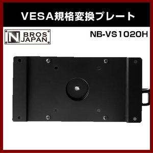 VESA変換プレート NB-VS1020H NBROS|shins