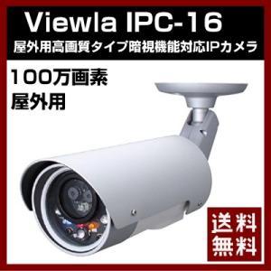 防犯カメラ Viewla IPC-16 (wifi無しモデル) 100万画素 屋外用 IP66 暗視機能 動体検知 赤外線LED IPカメラ ソリッドカメラ 泥棒 盗難 防犯 監視 IPC IPC16|shins
