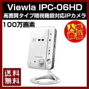 IPカメラ Viewla IPC-06HD 屋内用 固定式カメラ 100万画素 暗視機能 30f/s 双方向音声  人感検知 動体検知 温度計|shins