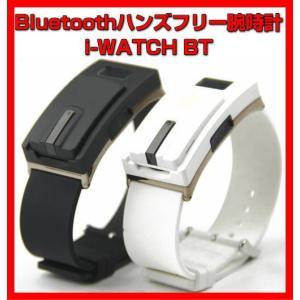 2ピースセパレート型 Bluetoothハンズフリー腕時計 i-WATCH BT ブラック ホワイト 日本語取説・6カ月製品保証付き|shins