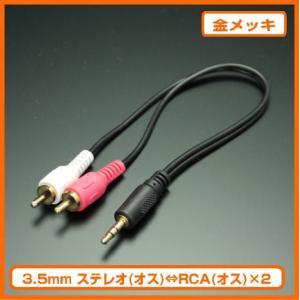 3.5mm ステレオ(オス)⇔RCA(オス)×2 SN-RCA07|shins