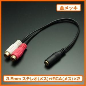 3.5mm ステレオ(メス)⇔RCA(メス)×2 SN-RCA08|shins