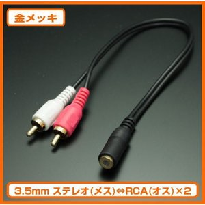 3.5mm ステレオ(メス)⇔RCA(オス)×2 SN-RCA09|shins