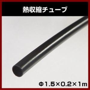 熱収縮チューブ(スミチューブC 黒) Φ1.5×0.2×1m P-06788|shins