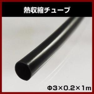 熱収縮チューブ(スミチューブC 黒) Φ3×0.2×1m P-06789|shins