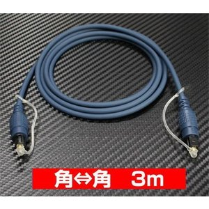 光デジタルケーブル 角型 3.0m 光デジタル 音声ケーブル 光ケーブル|shins