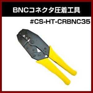 BNC コネクタ圧着工具 #CS-HT-CRBNC35 アンテナ工具 アンテナ部品|shins