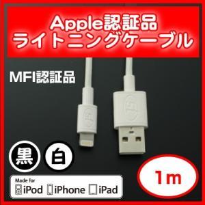 Lightningケーブル 1m ライトニングケーブル Apple認証品 MFI認証 1.0m|shins