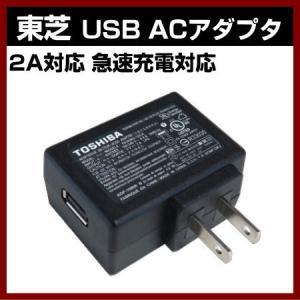USB ACアダプター 2A 急速充電 東芝製 バルク|shins