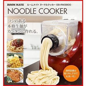 ヌードルクッカー EB-RM3800 パスタ 麺 自家製麺 製造 ROOMMATE|shins